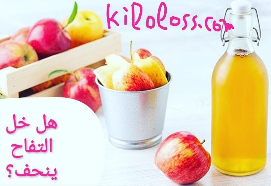 فوائد خل التفاح للتنحيف Cider Apple Cider Vinegar Apple Cider