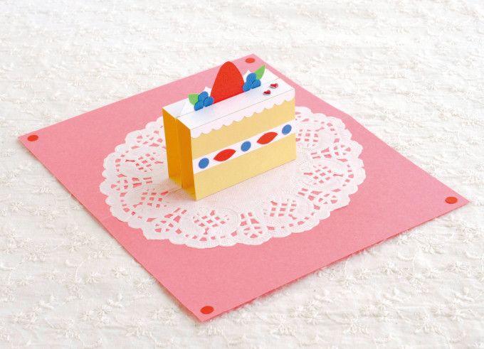 豪華な二段のケーキが飛び出すカードは グリーン系の色味でまとめて少し大人っぽく 大きさの違う立体を上下に作りました クリーム 苺 ブルーベリーが乗った かわいいポップアップカードです いろいろなお祝いのシーンやバースデーカードとしても使える一枚です