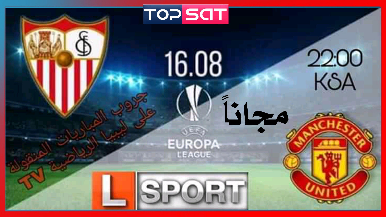 مفتوحة على النايل سات تردد القناة الناقلة مانشستر يونايتد ضد إشبيلية اليوم على النايل سات 2020 Sports Libya Broadway Shows