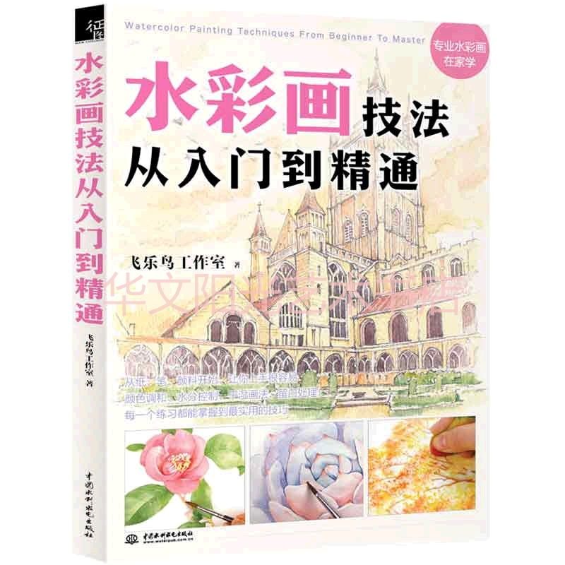 17.13$  Buy now - http://aliaw1.shopchina.info/go.php?t=32596052264 - Chinese coloring Watercolor books for adults by Fei Yue Bird Studios ,Watercolor Painting Techniques from Beginner to Master 17.13$ #magazineonlinebeautiful