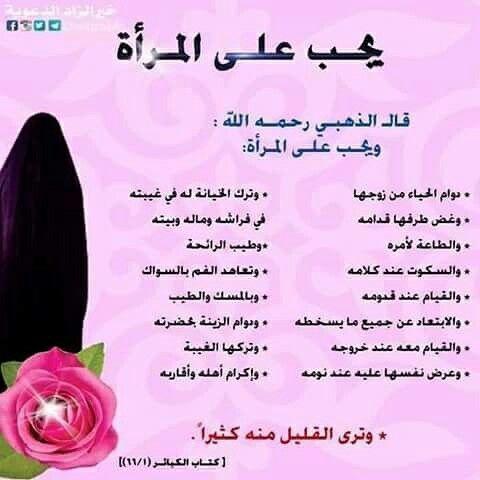Desertrose رساله للنساء Islam Women Marriage Life Ahadith