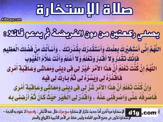 بوابة الإتجاه الشاملة صيغة دعاء الاستخارة وطريقتها ووقتها Pdf Words Beautiful Words Islam