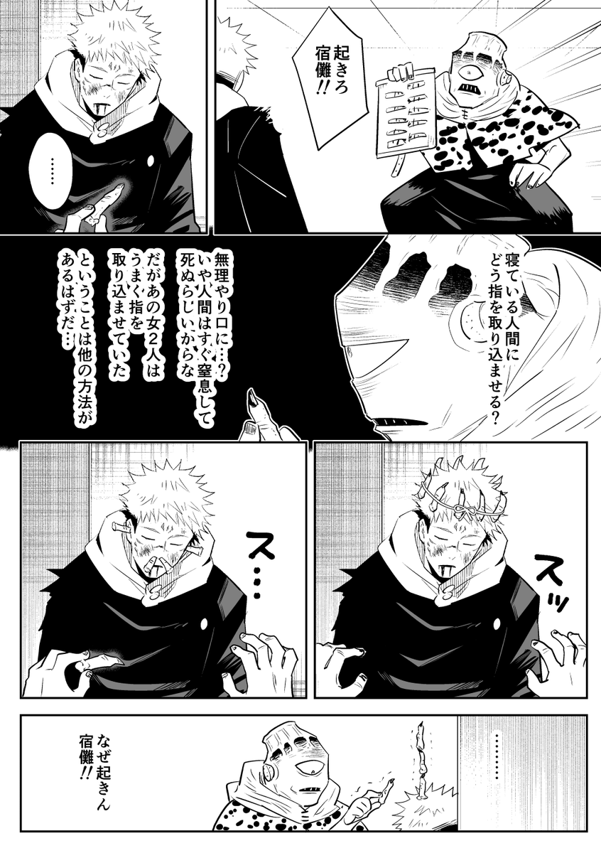 呪術 廻 戦 130