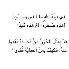 ناجيت قبرك في رثاء زوجته أم فرات Words Quotes Quotations Arabic Quotes