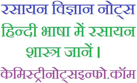 केमिस्ट्रीनोट्स.कॉम ChemistryNotes.com Chemistry notes in Hindi Language