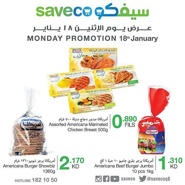 Saveco سيفكو On Instagram كل يوم اثنين هو يوم تحطيم الاسعار في سيفكو Every Monday Is Shocking Prices Day In Saveco Beef Burger Food Burger