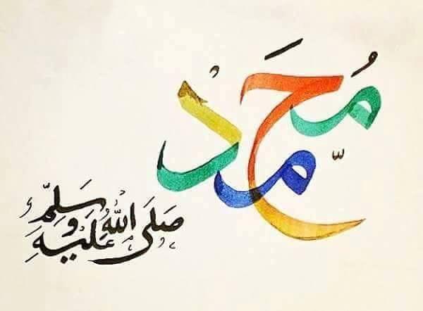 34 Twitter Arabic Calligraphy Pics Mohammad