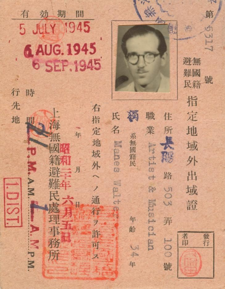 ID Card: used by German Jewish Refugee Walter Manes during his stay in Shanghai.