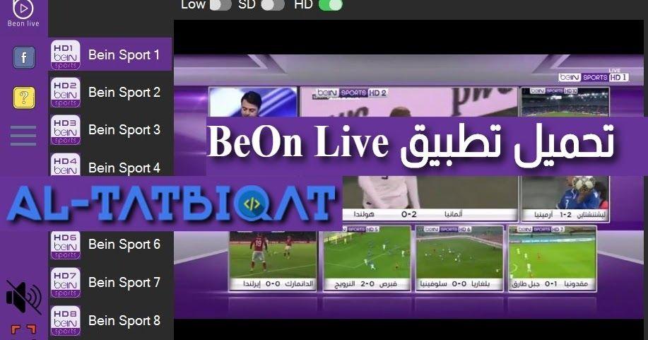 تحميل تطبيق Beon Live لمشاهدة قنوات Bein Sports مرحبا متابعيموقع منبع التطبيقاتاليوم سنتكلم عنتحميل تطبيق Beon Live لمشاهدة قنوا Sports App Bein Sports Sports