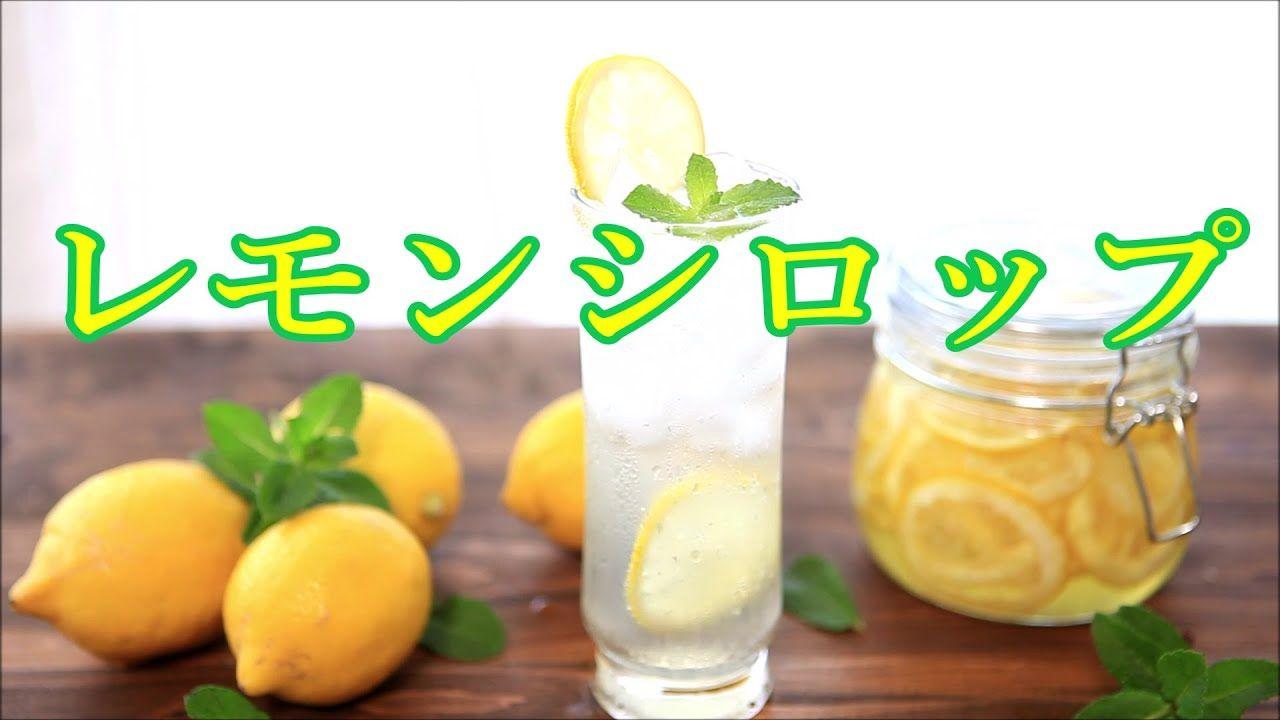 レモン スカッシュ レモネード