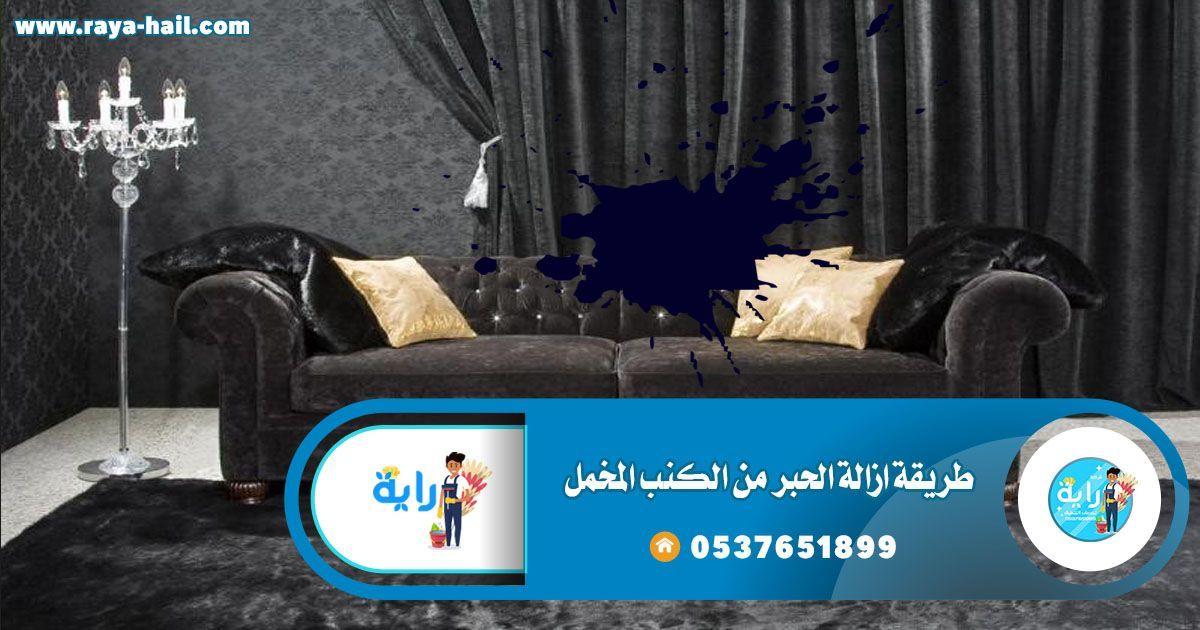 ازالة الحبر من الكنب المخمل والجلد والشامواه بطرق سهله Home Decor Decor Furniture