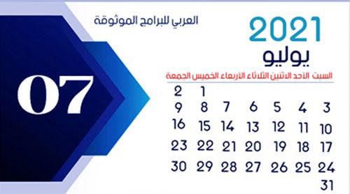 تحميل التقويم الميلادي 2021 عربي صورة تحميل تقويم 2021 برابط مباشر تقويم 2021 Pdf Application Iphone Calendar Single Flower Bouquet