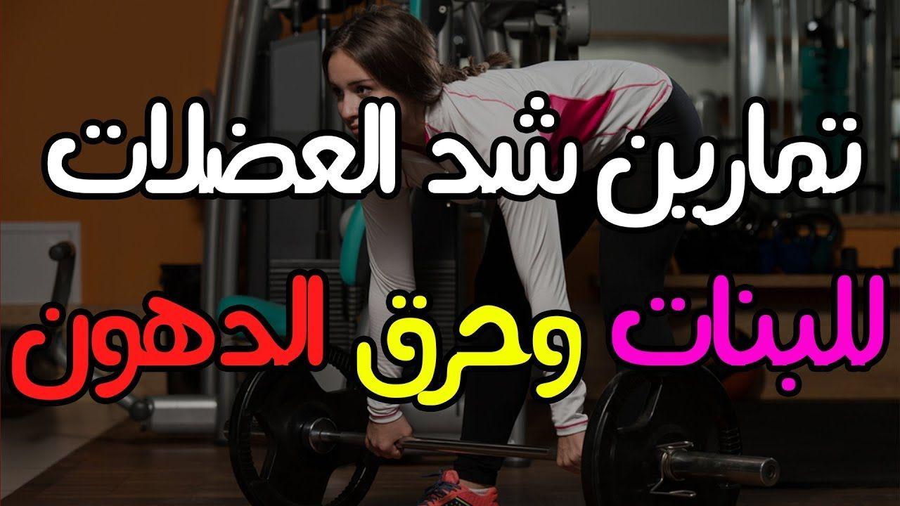 تمارين تقوية العضلات للبنات و تمارين بناء و شد العضلات للنساء لحرق الدهون