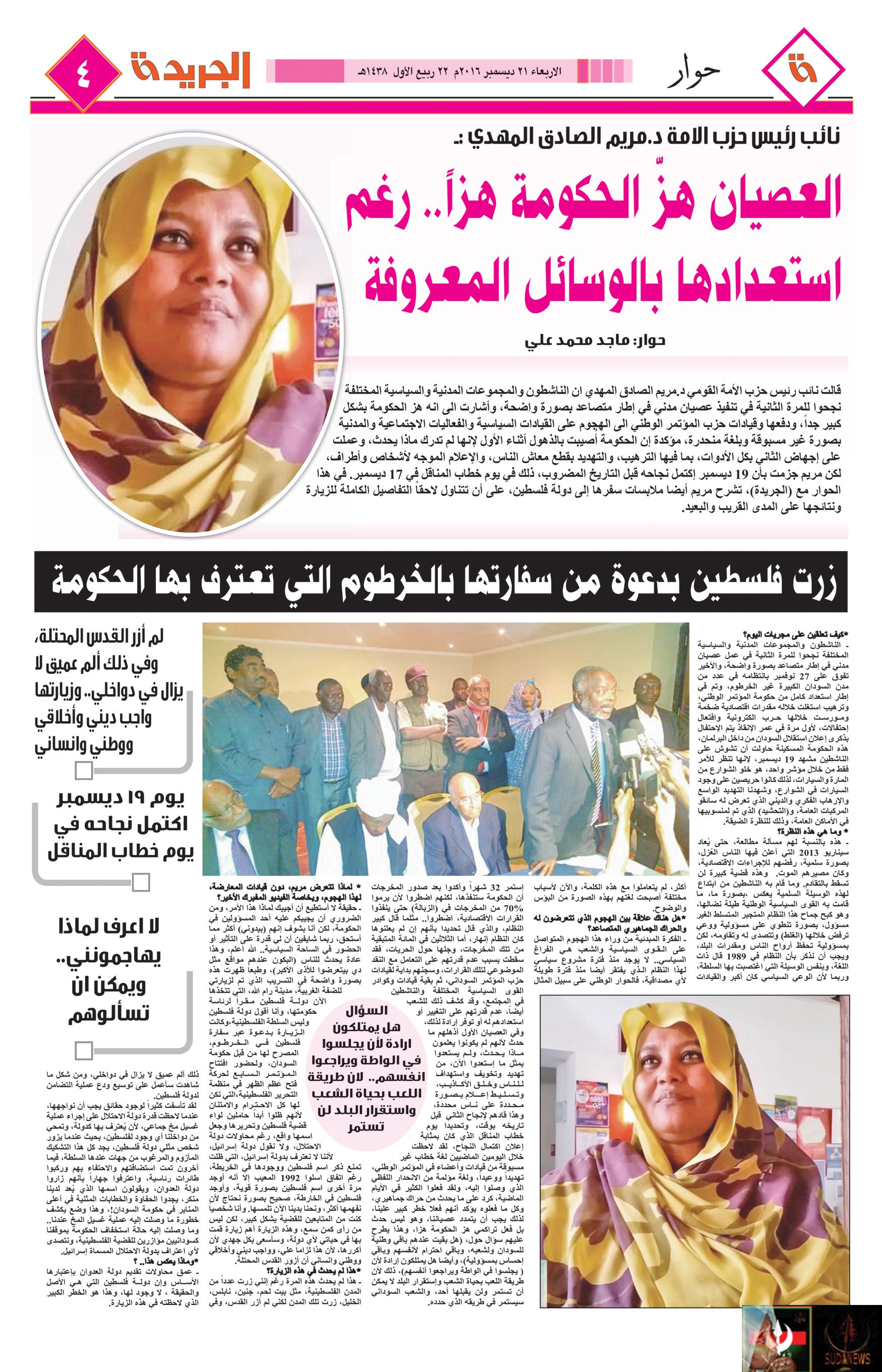 الجريدة في حوار مع الحبيبة الدكتورة مريم المنصورة المهدي نائبة رئيس حزب الأمة القومي