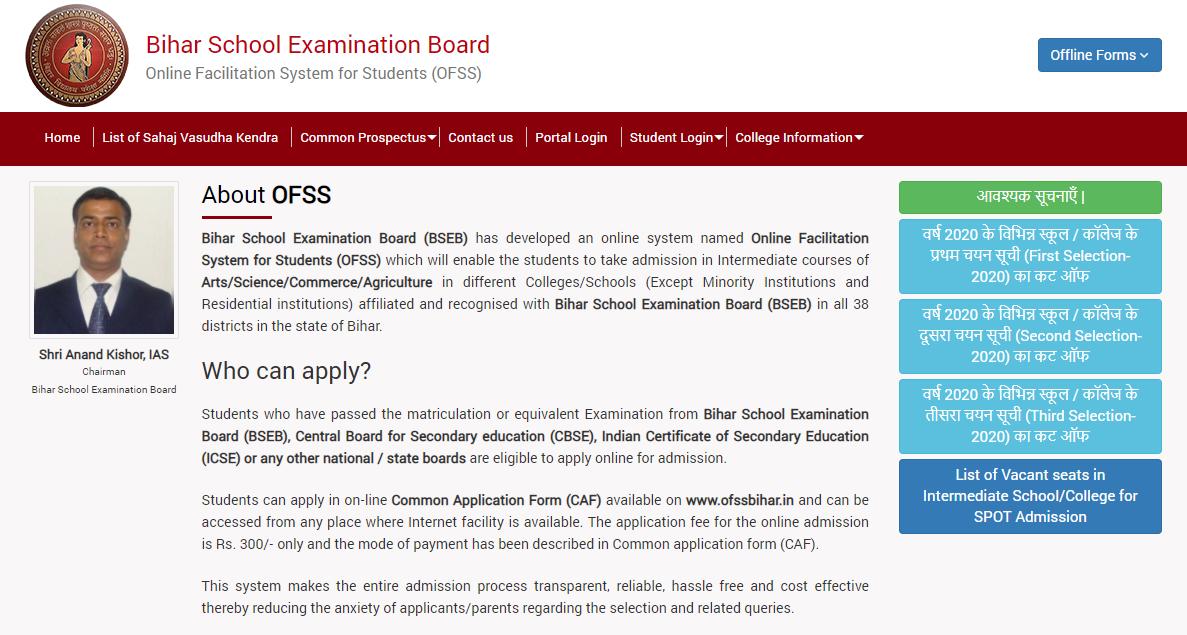 Bihar OFSS Spot Admission 2020 registration last date