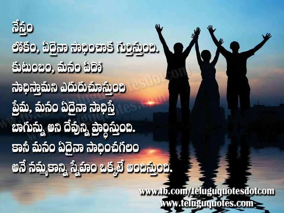 Luxury Best Family Quotations In Telugu Good Quotes