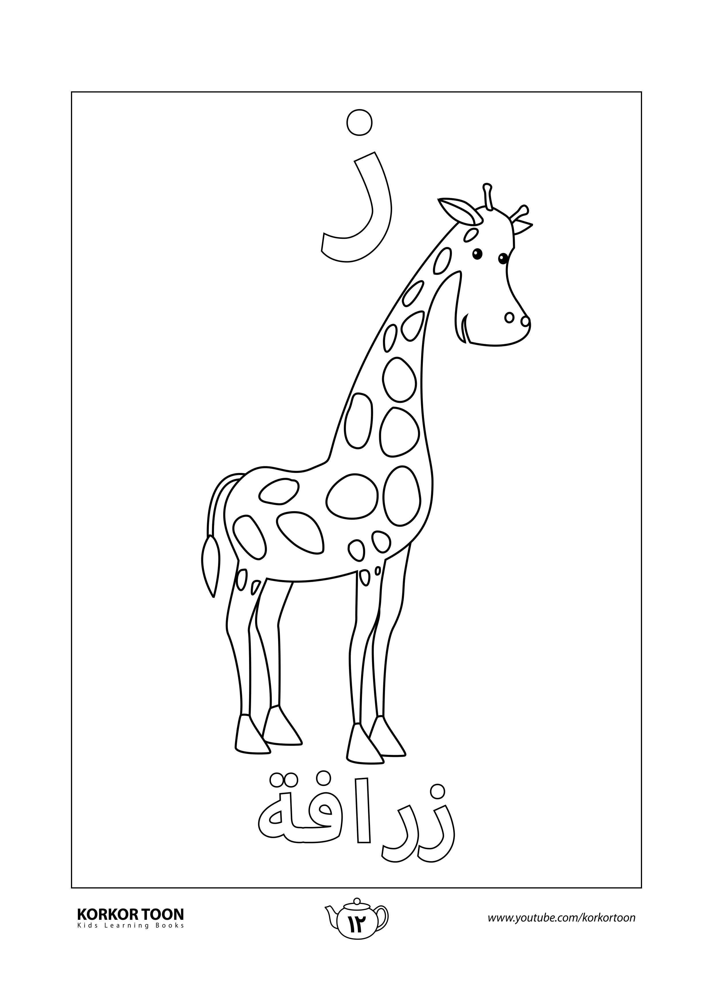 صفحة تلوين حرف الزين كتاب تلوين الحروف العربية للأطفال Learning Arabic Moose Art Humanoid Sketch