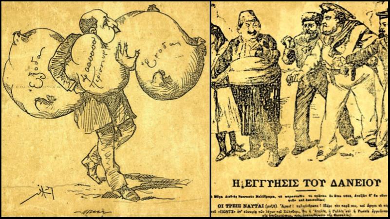 Αποκάλυψη Το Ένατο Κύμα: Ο Διεθνής Οικονομικός Έλεγχος του 1898