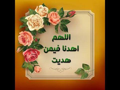 دعاء اللهم اهدنا فيمن هديت للشيخ العجمى Islamic Inspirational Quotes Inspirational Quotes Inspiration