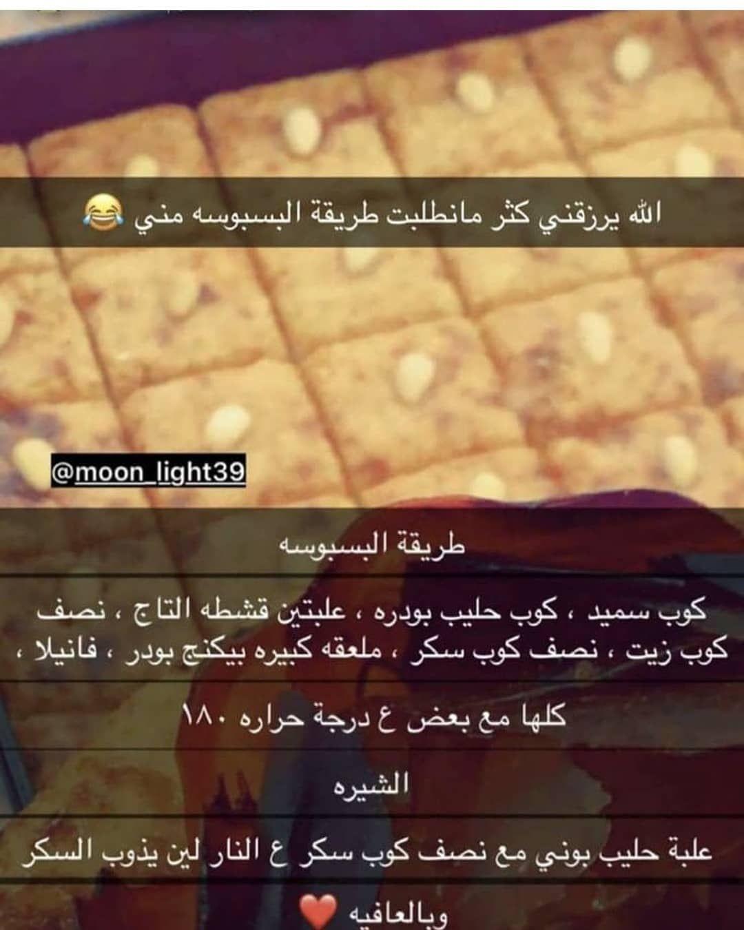 Instagram Post By Umfahad 65 Jan 17 2020 At 12 22pm Utc Cookout Food Diy Food Recipes Foood Recipes