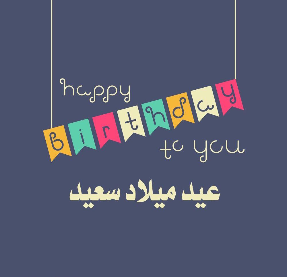 Pin By صورة و كلمة On عيد ميلاد سعيد Happy Birthday Birthday Greetings Happy D Happy Birthday
