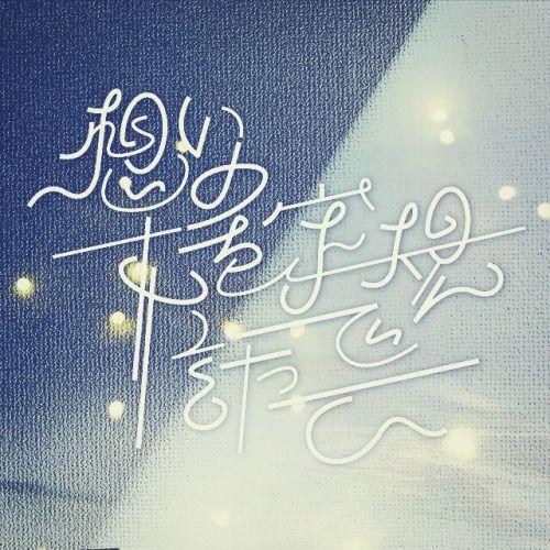 Japanese おしゃれまとめの人気アイデア Pinterest Nniu 日本語タイポグラフィー タイポグラフィのロゴ フォント ポップ