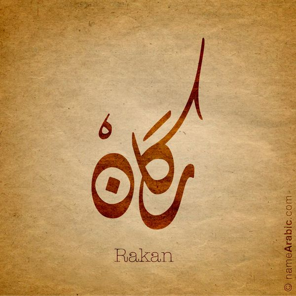 Pin By Arabic Design On Names With Arabic Calligraphy Design Calligraphy Calligraphy Name Arabic Calligraphy
