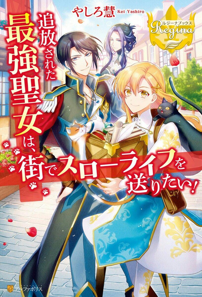 追放された最強聖女は、街でスローライフを送りたい! Light novel, Novels, Manga couple
