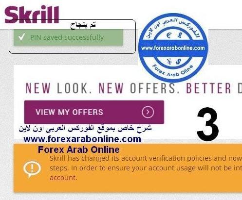 عمل Pin Code فى بنك Skrill للحسابات الجديدة بطريقة صحيحة فوركس عرب اون لاين Account Verification Coding Accounting