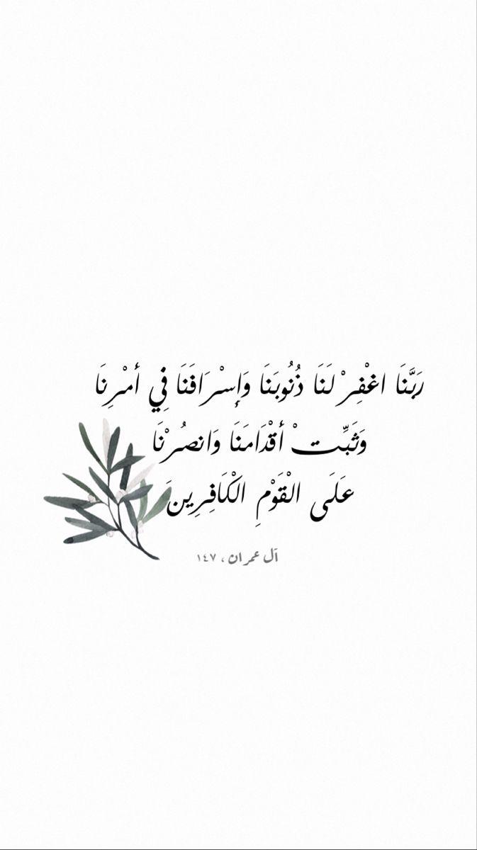 ايات قرأنية تصاميمي ستوري سناب انستا Islamic Quotes Arabic Quotes Wisdom