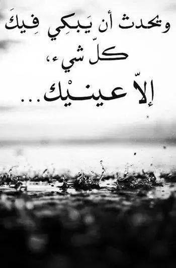 رمزيات عربي كلمات تصميم تصاميم انجليزي Post Words Quotes English Words Quotes Wisdom Quotes Beautiful Arabic Words