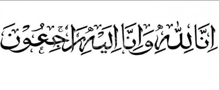 Kaligrafi Innalillahi Cdr Gambar Islami Seni Kaligrafi Desain Logo Bisnis Kaligrafi Islam