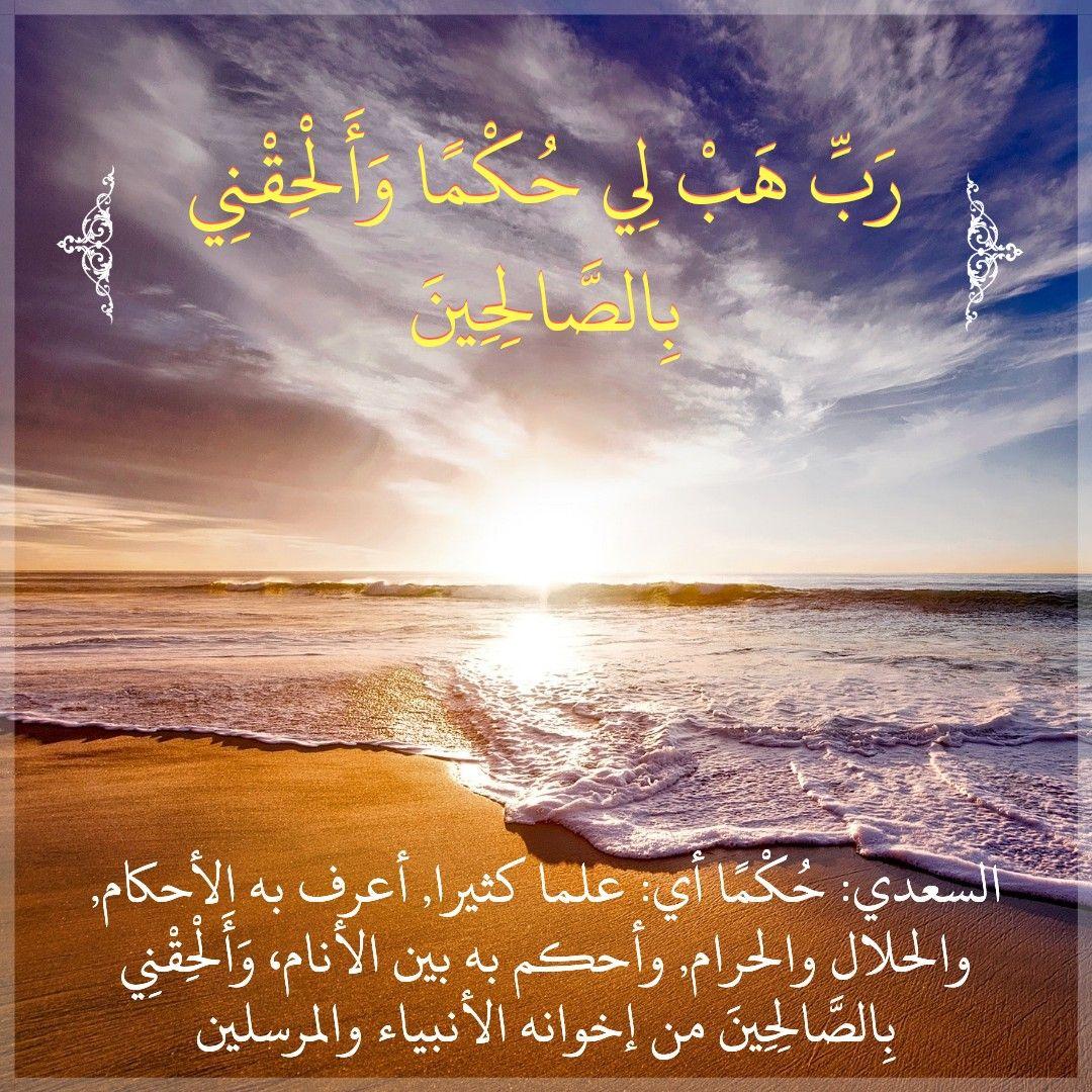 قرآن كريم آية ربي هب لي حكما وألحقني بالصالحين Poster Movie Posters Quran
