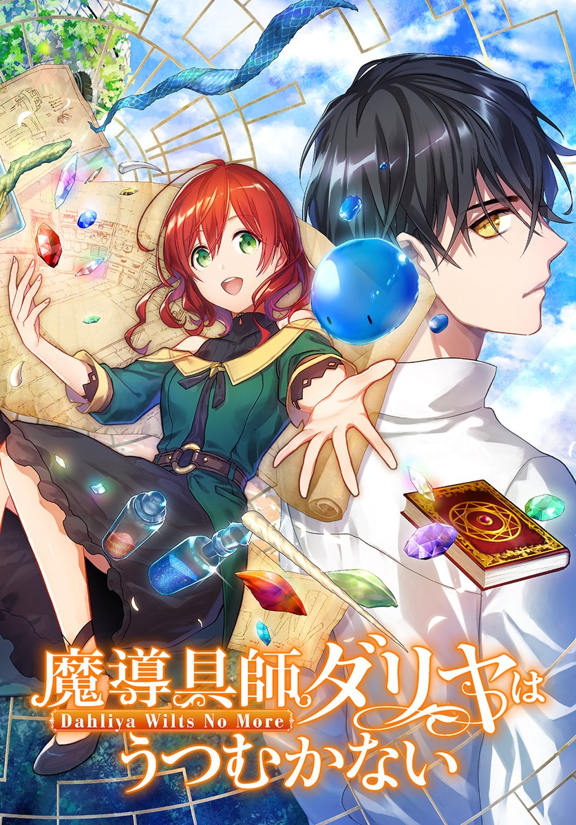 Read Manga Madougushi Dahlia Wa Utsumukanai Dahliya Wilts No More Ch 000 Online In High Quality Sword Art Online Sword Art Sword Art Online Wallpaper