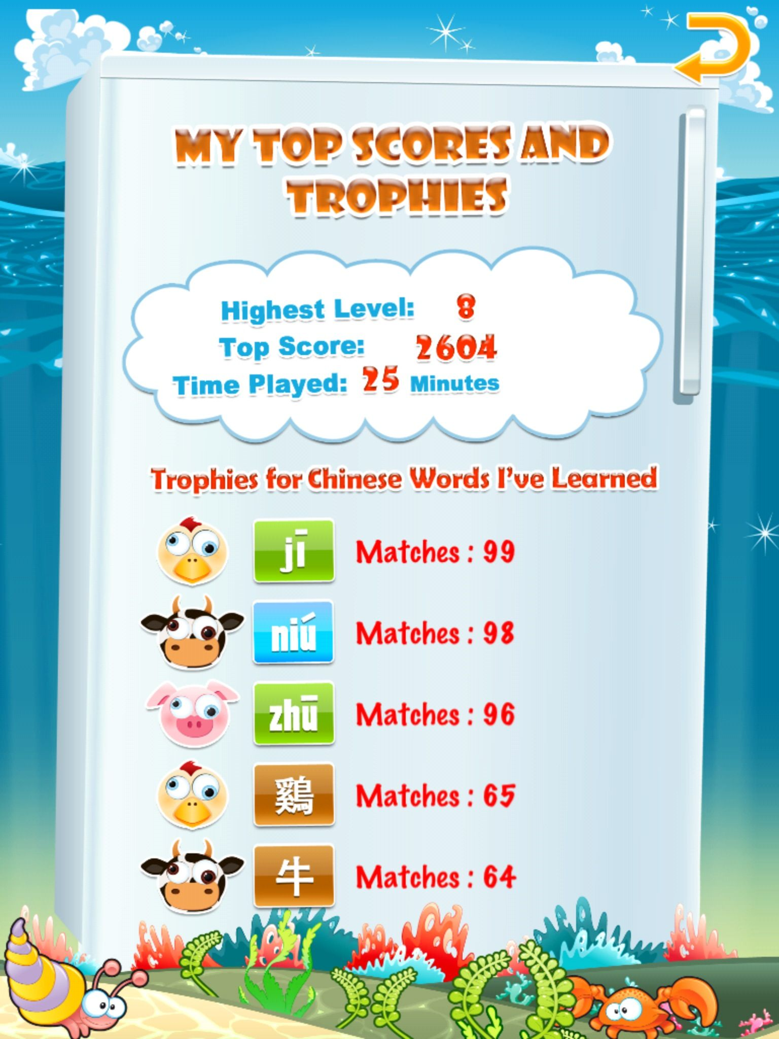 Chinese Fridge Game App High Score Page Allows Tracking of