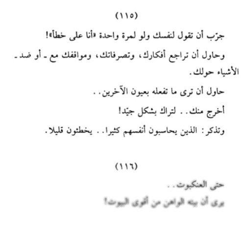 حاول أن تقول لنفسك أنا على خطأ Quran Quotes Wise Quotes Great Words