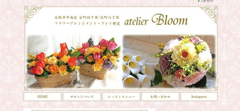大阪市中央区フラワーアレンジメント教室 Atelier Bloom 様 ヘッダーデザイン フラワーアレンジメント教室 フラワーアレンジメント デザイン