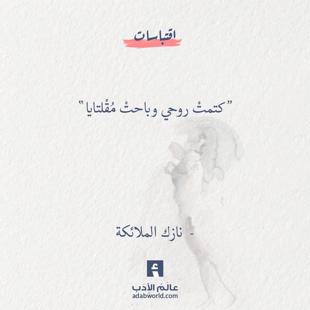 من اجمل اقتباسات نازك الملائكة عالم الأدب Words Quotes Mixed Feelings Quotes Book Quotes