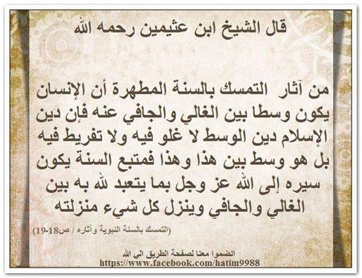 التمسك بالسنة النبوية وآثاره Math Arabic Calligraphy Math Equations