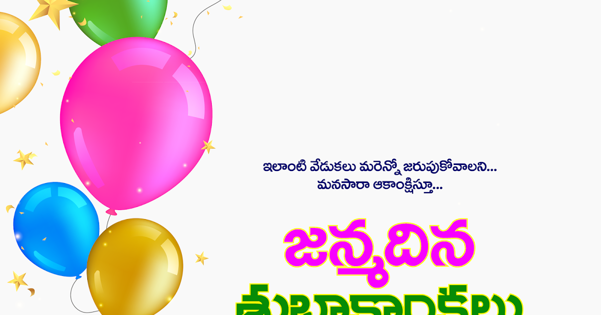 Telugu Greetings Birthday Wishes Images Free Download Birthday Wishes And Images Birthday Wishes For Friend Best Wishes Messages