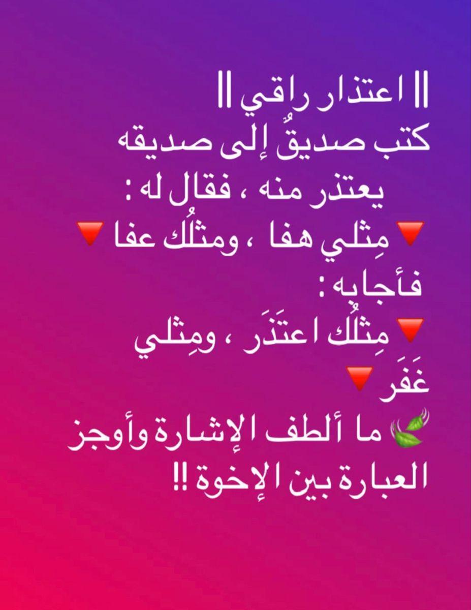 Pin By Aldahan On حكم و عبر معرفه Arabic Calligraphy Calligraphy Islam