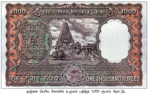 INR 1000 currency note released by Reserve Bank of India
