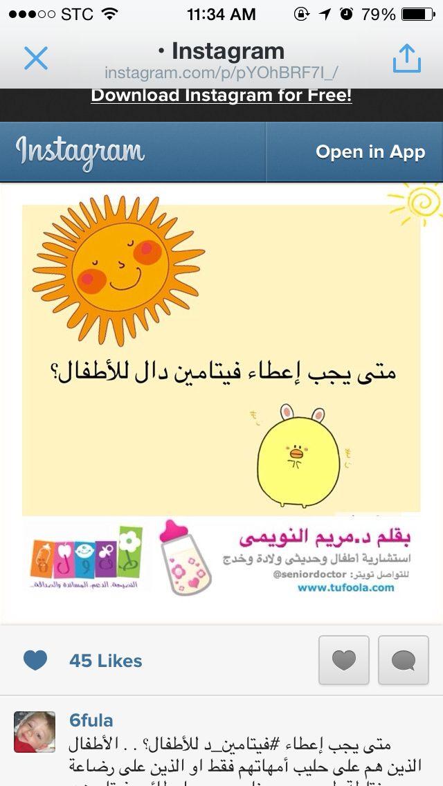 فيتامين دال للأطفال ١ App Instagram Free