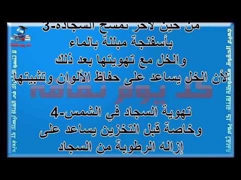طريقة تنظيف السجاد غسيل السجاد نصائح للعناية بالسجاد والمحافظة علية Lins Mr Arabic Calligraphy