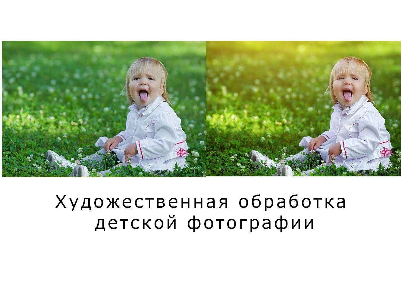 Художественная обработка детской фотографии в Фотошоп ...