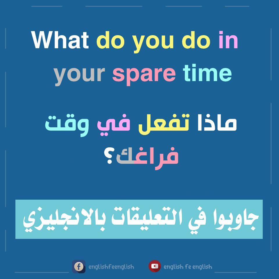جمل انجليزية Learn English Learn English Vocabulary English Language Learning Grammar