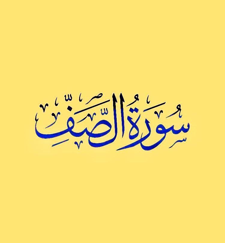 سورة الصف وديع اليمني Quran Arabic Calligraphy Arabic