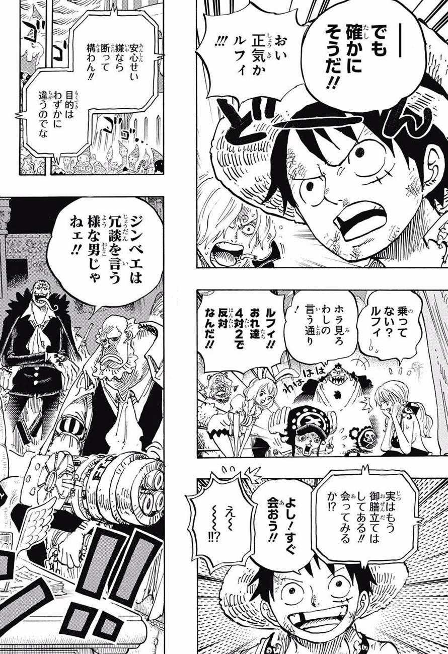 ワンピース chapter 857 page 16 one piece chapter manga pages manga
