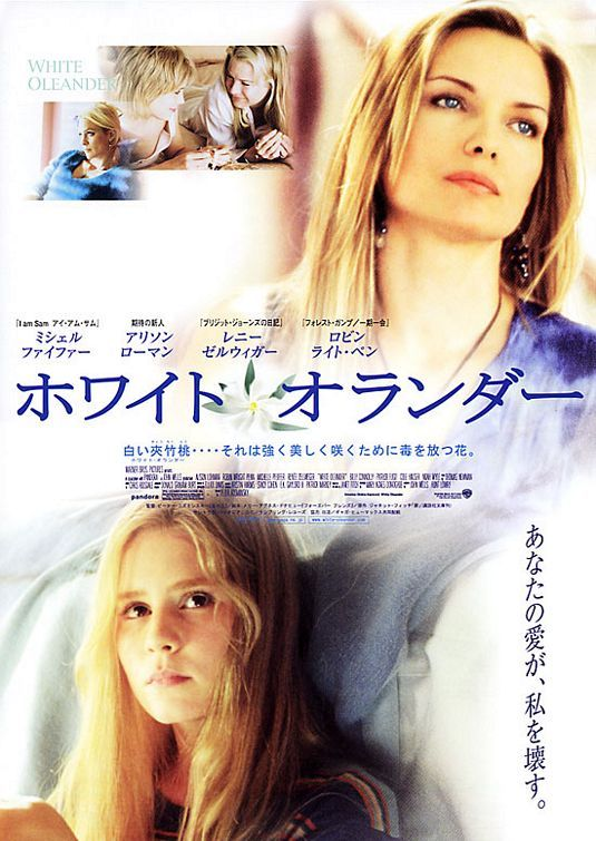 White Oleander ホワイト オランダー White Oleander Japanese Movie Poster Movie Posters