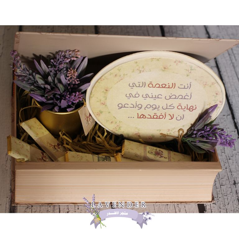 Pin By Lax On توزيعات Decorative Boxes Decor Graduation